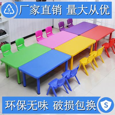 幼儿园桌椅/儿童学习写字画画吃饭桌子/宝宝游戏玩具塑料桌椅套装特价精选