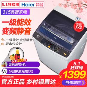 海尔洗衣机全自动8公斤波轮家用变频甩干Haier/海尔 EB80BM2TH