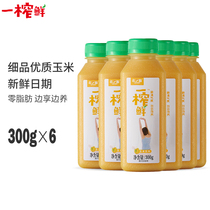 The source of the fresh corn juice 300g*6 bottle of fruit and vegetable juice miscellaneous grain drinks nutrition and health drink coarse grain whole box