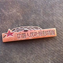 抗美援朝纪念章 中国人民赴朝慰问团纪念章