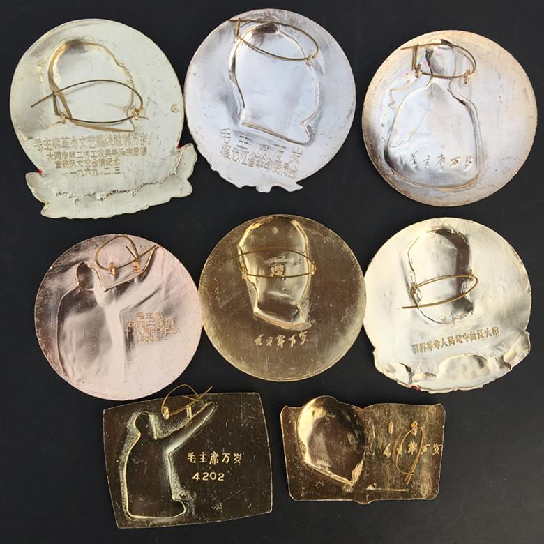 红色收藏文革勋章毛主席像章勋章纪念章八枚一套实物拍摄