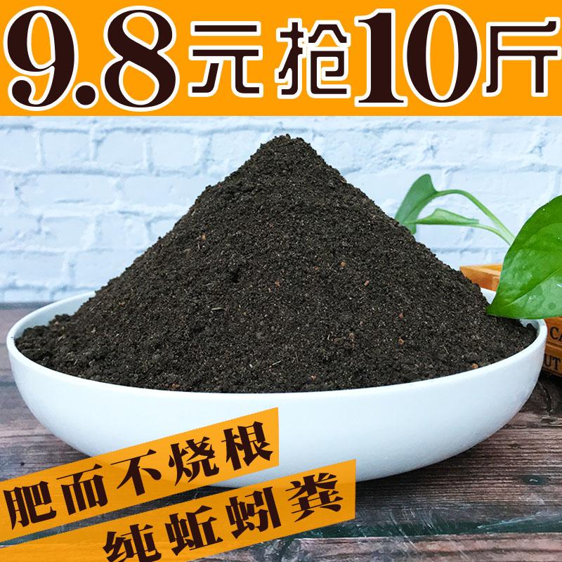 蚯蚓粪花土营养土通用型天然有机肥种菜家庭阳台种植土花肥料包邮
