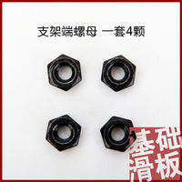 Bracket end nut 6 yuan 6 sets 24 base skate shop