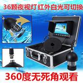 探鱼器可视高清钓鱼水下摄像机360度旋转索尼探头养殖打捞摄像头