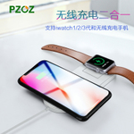 苹果手表1/2/3代x充电器iwatch iphone无线apple watch座airpower