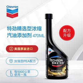 雪佛龙旗舰店新升级精选型特劲浓缩汽油添加剂燃油宝除积碳470ml