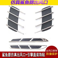 Mg MG6MG5MG3MG7GT auto parts modified special shark gills side outlet car body decoration