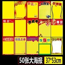 室内背胶手机店广告海报柜台贴纸尺寸可定04手机配件专区