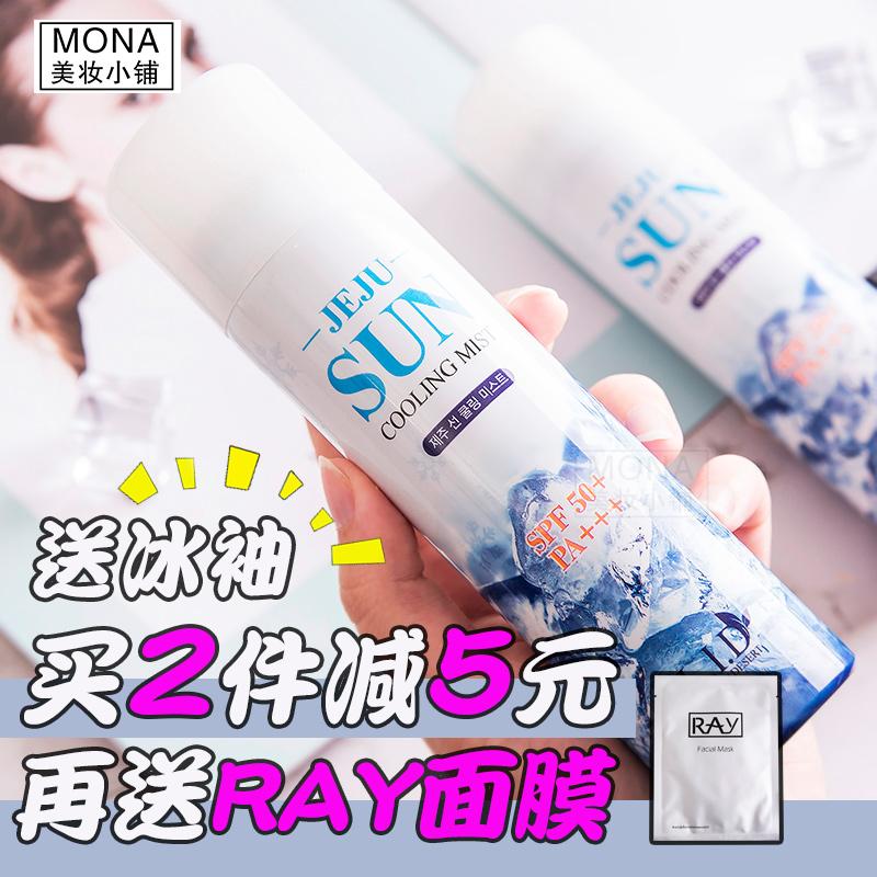 娜扎同款防晒喷雾韩国LID冰感水晶防晒喷雾150ml保湿清爽SPF50+