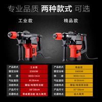 German technology 1800W high-power electric dual-purpose concrete industrial grade electric hammer professional slotted wall-breaking electric