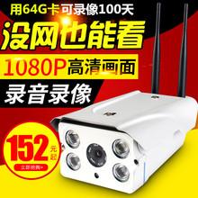 无线wifi摄像头手机远程监控器高清夜视套装家用 1080p室外一体机