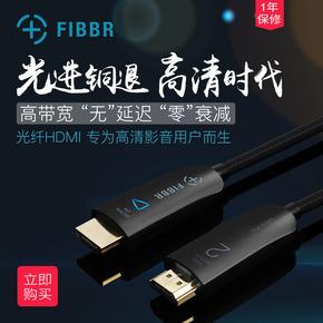 FIBBR菲伯尔HDMI2.0版4K高清线电脑电视视频线光纤线5米/10米15米