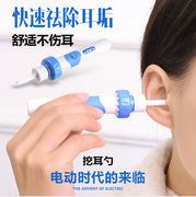 掏耳 artifact infant ear spoon children's electric ear 屎 ear ear dig ear ear tool set adult