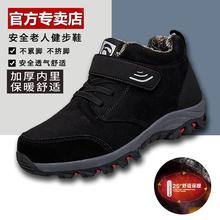 足力健安全老人鞋男正品中老年人健步鞋冬季男爸爸防滑软底保暧鞋