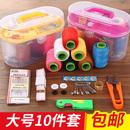 大号针线盒套装包邮家用韩国便携10件套迷你工具缝纫线针线包高档