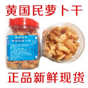 常州特产黄国民红萝卜干土特产自制手工腌制约600g /罐咸甜味包邮
