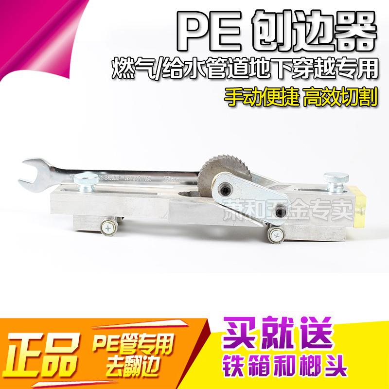 包邮PE管刨边器去环器燃气给水地下穿越专用对接去除焊环翻边工具