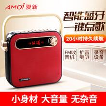 夏新广场舞音响便携式手提蓝牙移动小型播放器充电地摊户外音箱