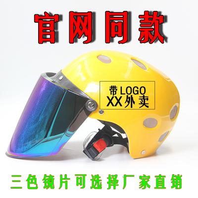 外卖头盔夏季骑行外卖防晒风防紫外线超轻电动车骑手安全帽子