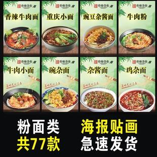 重庆小面面馆海报贴画贴纸宣传画红烧牛肉面肥肠面酸辣粉高清图片