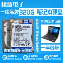 500个拆机320G笔记本机械硬盘串口2.5寸SATA 特价 320gb笔记本硬盘