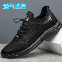 Summer Men's Shoes Korean Fashion Leather Sandals Men's Sports Leisure Hollow Leather Shoes Soft Bottom Air-permeable Hollow Board Shoes