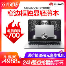 Huawei/Huawei MateBook D MRC-W50 2018 i5 alone game game eat chicken king glory 15.6-inch new lightweight portable student laptop