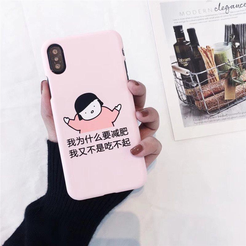 个性文字为什么要减肥iPhone7plus手机壳苹果6/6s/8/X创意潮女款