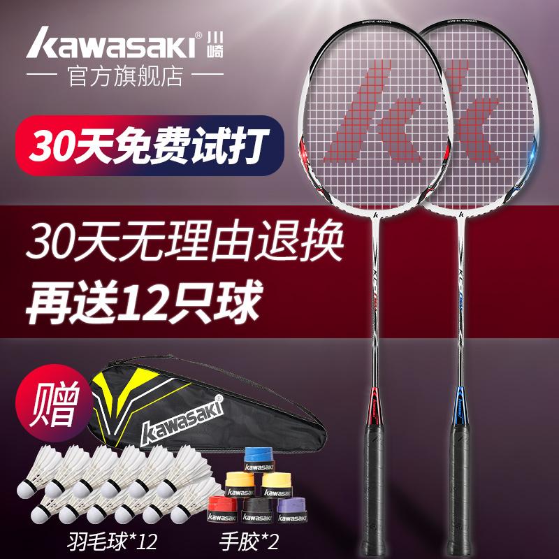 川崎羽毛球拍双拍正品全碳素耐用型超轻成人单拍进攻型羽毛球球拍