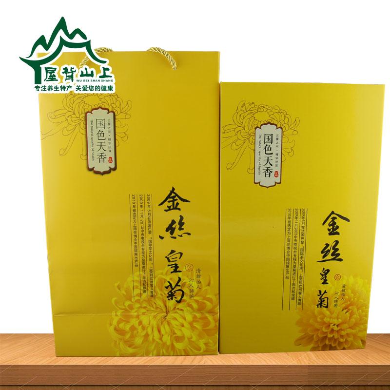 大朵金丝皇菊花茶一朵一杯特级礼盒装修水特产清热花草茶茶叶包邮