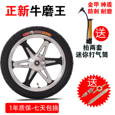 Electric vehicle tire battery car inner and outer tire 1816X2.125 / 14X2.5 / 3.00 Zhengxin load-resistant king vacuum tire