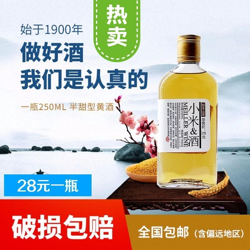 枣蜜黄酒小米养生酒窖藏自酿小米米酒小瓶装黄酒250ML*1瓶包邮
