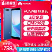 华为 手机畅想8e青春版官方旗舰店畅享8 畅享8e 8plus 正品 仅799元 现货速发 起3期免息 Huawei图片
