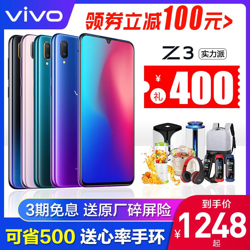 可省500元 vivo Z3手机 新品vivoz3限量版 vivo官网旗舰店 vivoz3手机vivox21 z1 vivoz3i  x27 vivox23手机