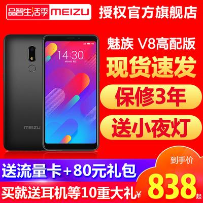 【送10重礼】Meizu/魅族 魅族 V8高配版手机官方旗舰店正品魅蓝V8 note6/6T/S6/NOTE8/16雅金 4+64GB