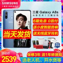 领券减50元/6期免息当天发/Samsung/三星 Galaxy A8s SM-G8870 官方正品学生手机 三际数码官方旗舰店A6s a8s