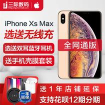 选送无线充/蓝牙耳机/12期分期/送延保+壳膜 苹果xsmax Apple/苹果 iPhone XS Max 全网通手机苹果8P xr xs 7