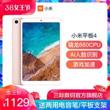 小米4平板4G网路 吃鸡游戏 安卓8英寸小米平板电脑 2018 pad新款 现货速发 小米 Xiaomi 小米平板4代平板电脑