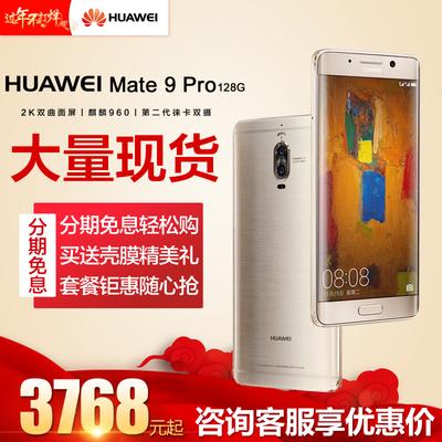 分期免息/送壳膜豪礼Huawei/华为 Mate 9 Pro 6GB+128GB手机mate9