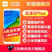949起当天发送耳机]Xiaomi/小米 红米5 plus全面屏手机note5plus