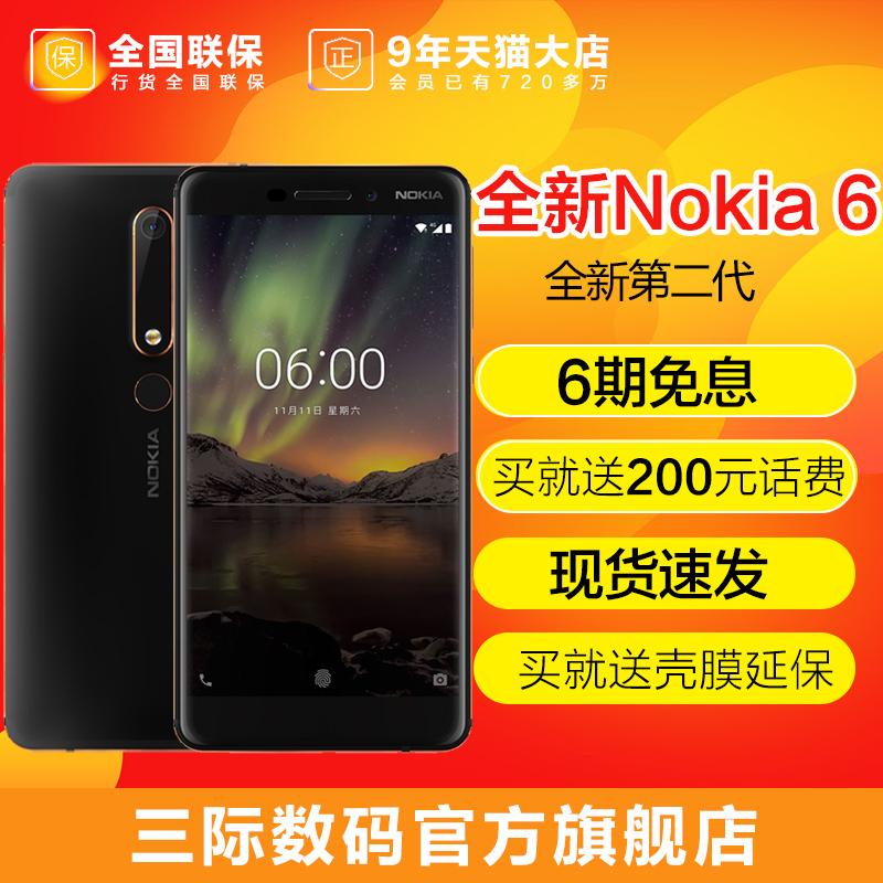 【送200元话费】Nokia/诺基亚 6 第二代 全新诺基亚6全网通手机7