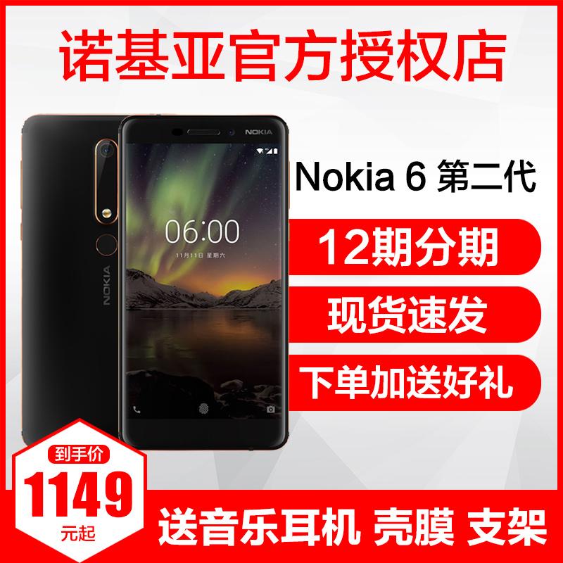 下单加送4选1大礼/现货速发/Nokia/诺基亚 6第二代8核手机X智能正品旗舰7P