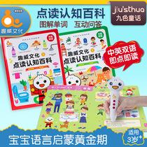 趣威文化点读笔2代 点读认知百科有声书儿童益智早教学习机3-6岁