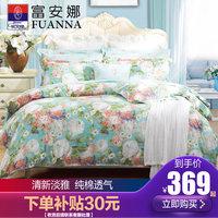富安娜家纺四件套全棉纯棉1.8m双人床上用品1.5网红床单被套被罩