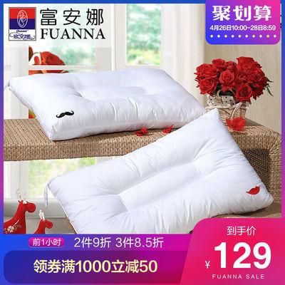 富安娜床上用品结婚枕头婚庆成人枕芯双人情侣枕颈椎枕软枕一对装