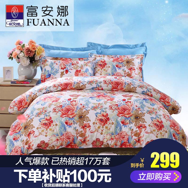 床单四件富安娜