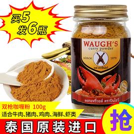 泰国咖喱原味泰式双枪黄咖喱粉火锅底料商用宝宝咖喱蟹拌饭酱瓶装图片