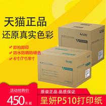商用证件照专业高速热升华照片打印机无线照相馆冲印机P750L呈妍