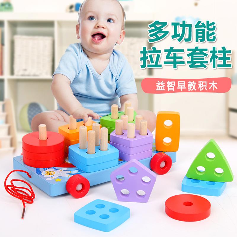 儿童早教益智积木玩具1-3岁宝宝几何形状配对认知图形四套柱积木
