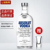 进口洋酒 瑞典Absolut Vodka绝对伏特加原味700ml 调酒基酒40度